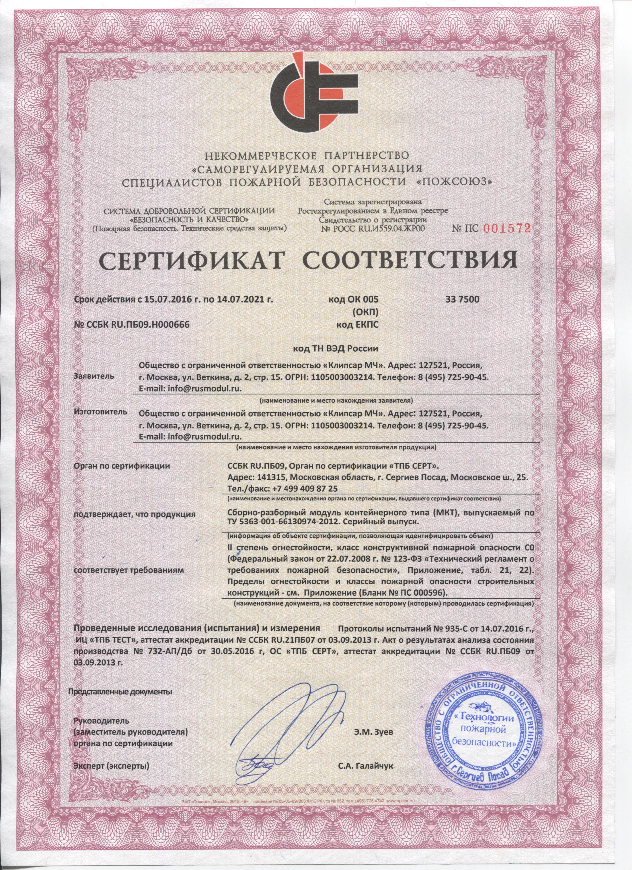 Пожарный сертификат Клипсар МЧ