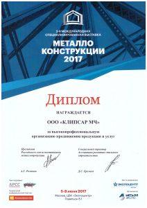 diplom_ob_uchastii
