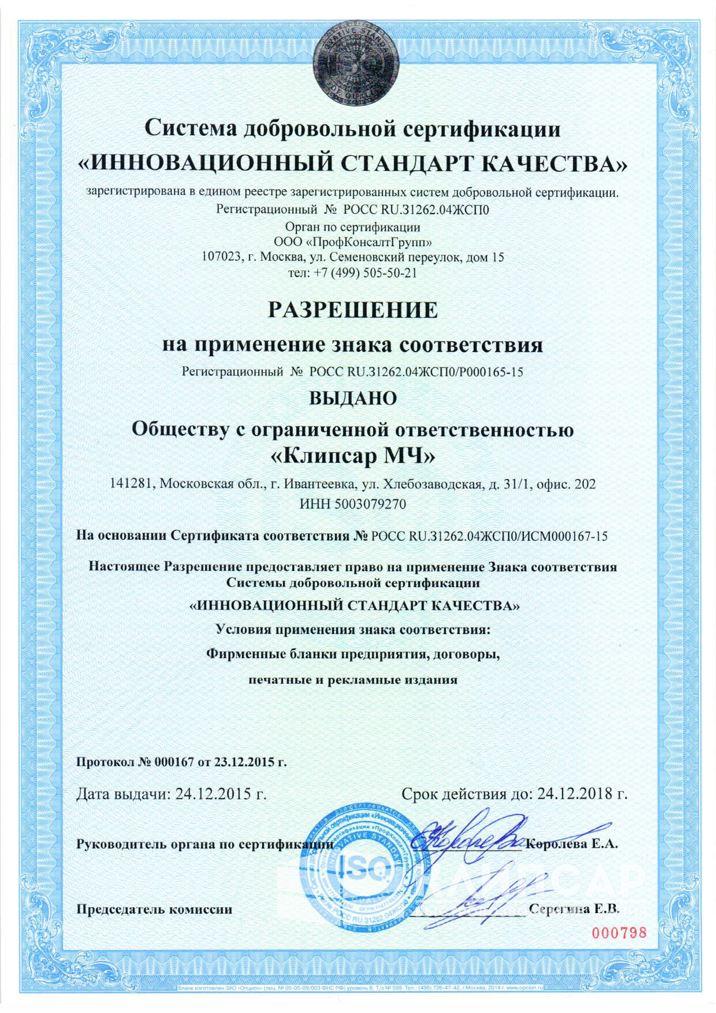 licenzii_klipsar